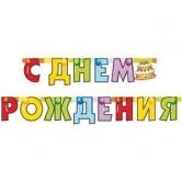 """Растяжка буквенная """"С днем рождения!"""" Торт 210 см"""