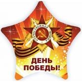 """""""День Победы"""""""