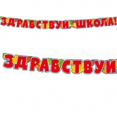 "Растяжка ""Здравствуй школа"" 160 см"