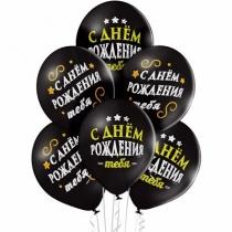 """Черные шарики """"С Днем рождения"""""""