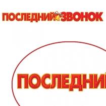 "Гирлянда ""Последний звонок"" 200 см"