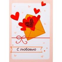"""Открытка ручной работы """"С любовью"""" письмо"""