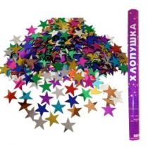 Хлопушка металлизированные звезды (60см)