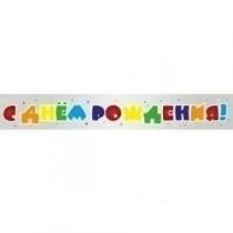 """Растяжка фольгированная """"С днем рождения!"""" 84 см"""