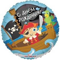 """С Днем рождения"" пират"