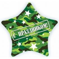 """""""С праздником"""""""