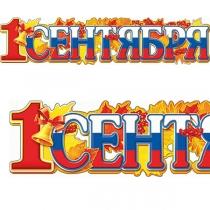 """Растяжка буквенная """"1 сентября"""" 100 см"""