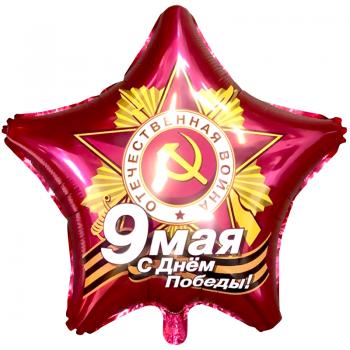 """9 мая"""