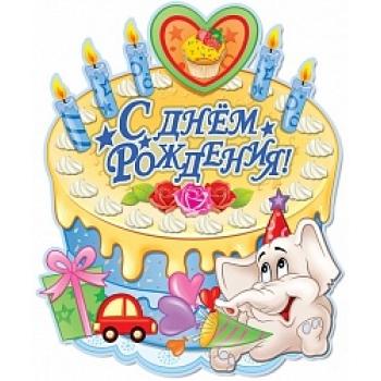"Подвеска ""С ДР Торт"" Слоник 43х37 см"