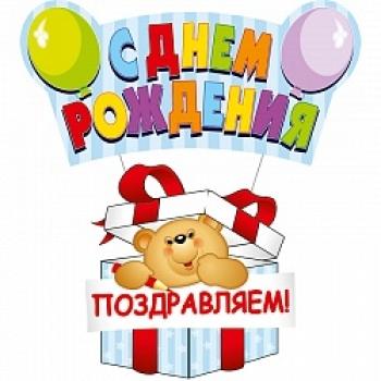 """Подвеска """"С Днем Рождения"""" Мишка 41х90 см"""
