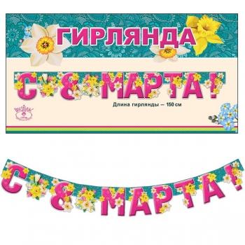 """Растяжка буквенная """"С 8 марта!"""" 150 см"""